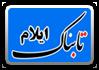 کشف محموله قاچاق سلاح و مهمات در مرز مهران