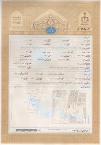 اهدای ۶۵۷۰ فقره سند بنیاد علوی به مردم گلستان