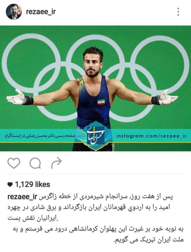 تبریک محسن رضایی به کیانوش رستمی+ عکس