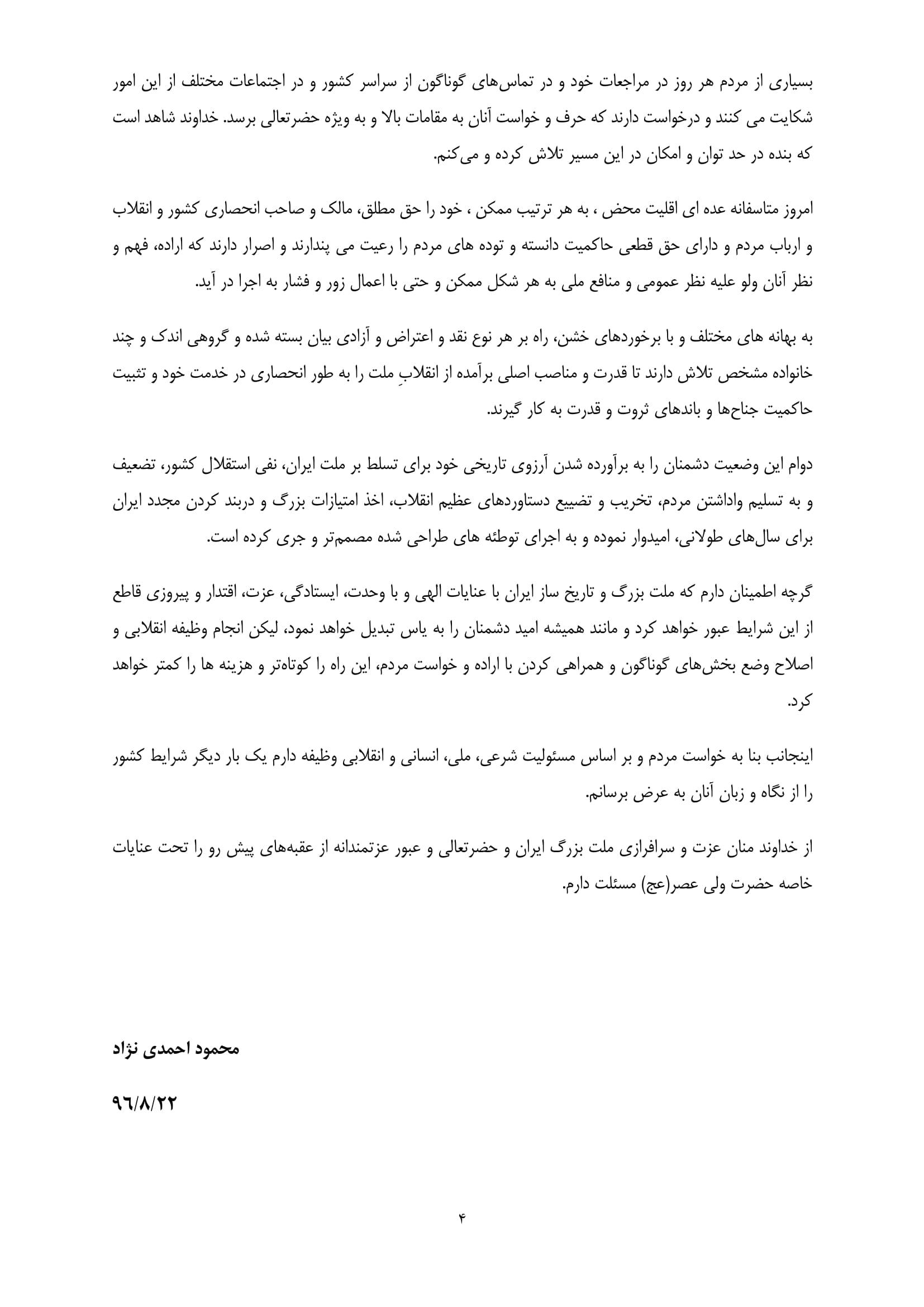 متن نامه احمدى نژاد به رهبرى