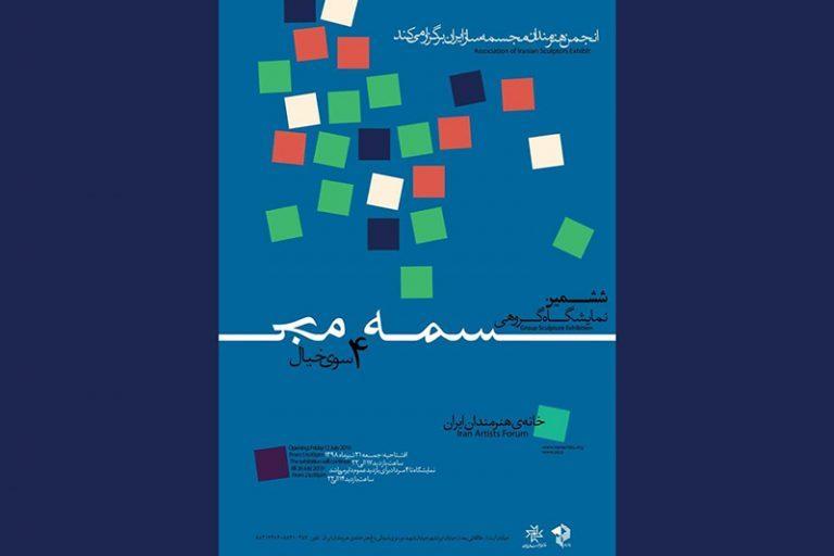 Image result for نمایشگاه سالانه انجمن مجسمهسازان در خانه هنرمندان ایران