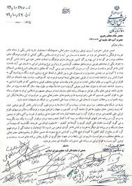 نامه اعتراضی نمایندگان کرد زبان در خصوص توهین به لباس کردی